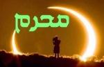 *The Sacred Month ofMuharram*
