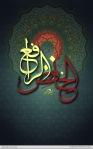 Al-Khaafid, Al-Raafi