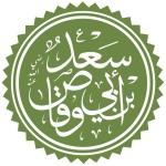 Sa'd Ibn AbiWaqqas