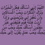This week's Du'a