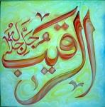 Ar-Raqeeb