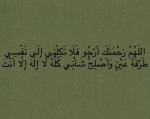 Dua for when indifficulty