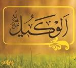 Al- Wakeel