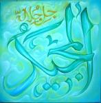 Al-Majeed